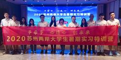 2020台灣大學生江蘇實習就業特訓營開營