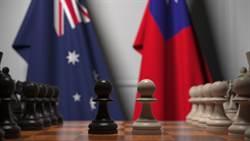 澳洲前副防长:若北京犯台 澳需援助「否则将失去美保护」