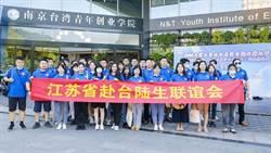 第五屆甯台大學生青春修煉營在南京開營