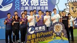 中華羽協力挺牧德盃 四大羽球天王來助陣