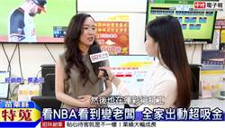 《時來運轉》NBA球迷創業成功  就是熱愛運動賽事
