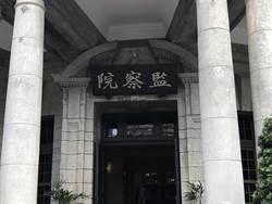 陳菊盼監察院透明開放 監委對修法有共識預計下會期提出