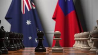 澳洲前副防長:若北京犯台 澳需援助「否則將失去美保護」