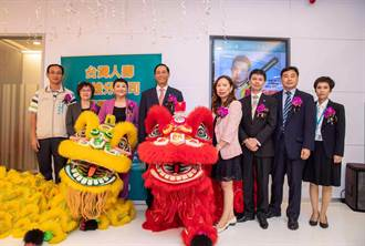 打造数位创新体验 台湾人寿全新高雄分公司开幕