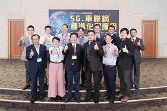 TAICS標準論壇 聚焦5G車聯網
