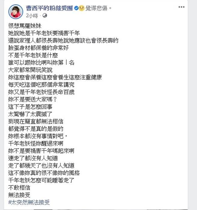 曹西平发文。(图/翻摄自曹西平的粉丝爱团脸书)