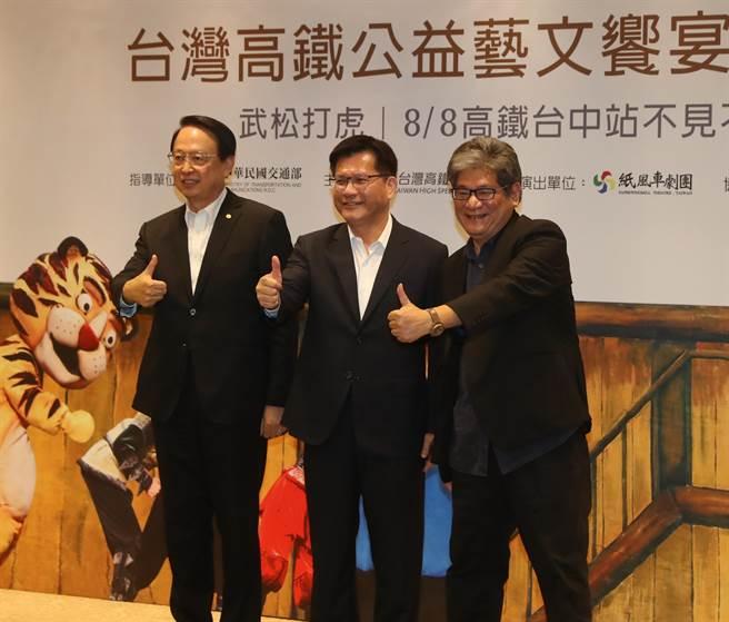 左起为台湾高铁董事长江耀宗、交通部长林佳龙及纸风车剧团创办人李永丰,三人共邀民眾父亲节当日前往台中高铁站观赏演出。(刘宗龙摄)