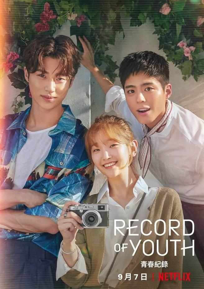 《青春纪录》由边佑锡(左起)、朴素丹、朴宝剑3人主演。(Netflix提供)