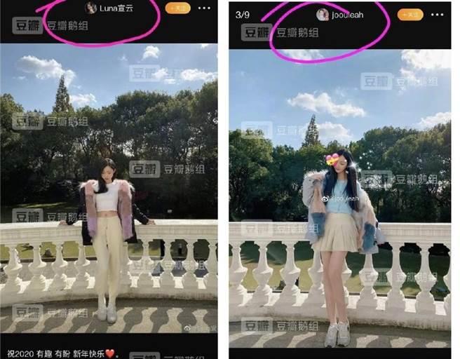 Luna照片被扒出,与其他网红妹子如出一辙。(取自微博)