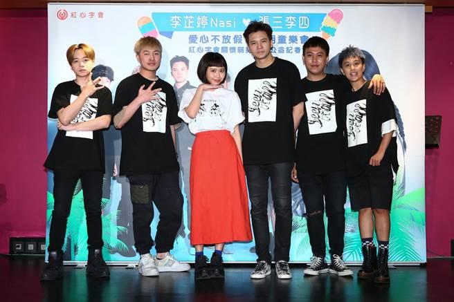 「张三李四」与李芷婷呼吁民众要一起响应爱心资助心纳家庭的弱势儿童。照片提供:红心字会