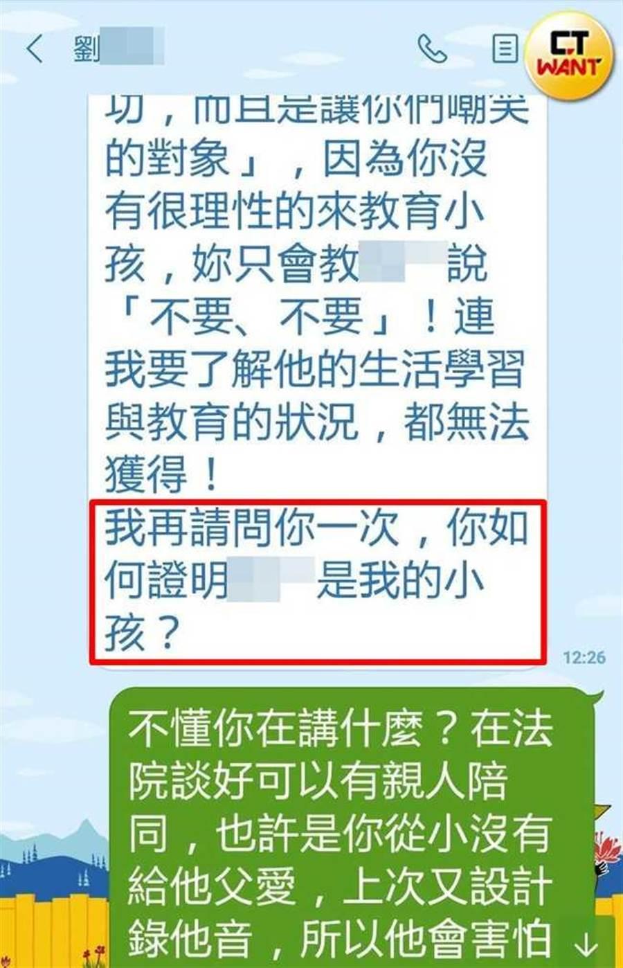 游女提告劉男棄養9歲的小兒子,沒想到劉竟在法庭上不認小兒子是他親生的。(圖/讀者提供)