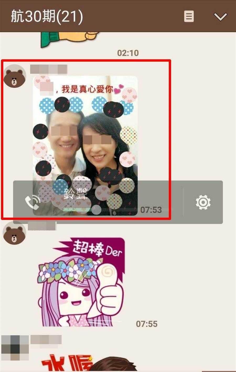 劉男將與小三的恩愛照到處傳遞,連陸航同學群組都有收到,照片上更寫著「我是真心愛妳」。(圖/讀者提供)