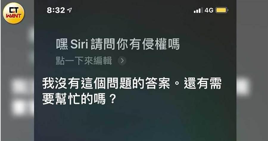 Siri遭AI企業控訴涉嫌侵權。(示意圖/溫振甫攝)