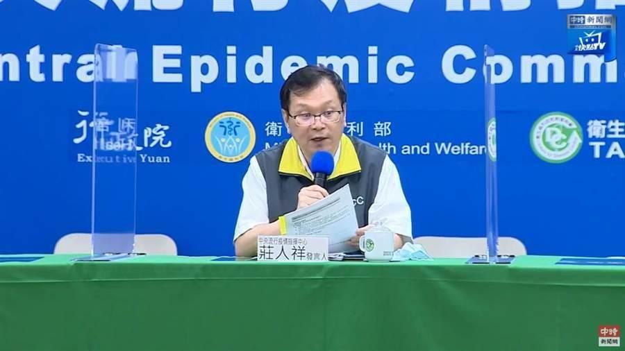 中央流行疫情指揮中心發言人莊人祥(取自疾管署直播)