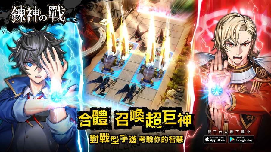 《鍊神之戰》新增劇情任務,同步釋出台灣限定角色開發訊息。(圖/NCTaiwan提供)