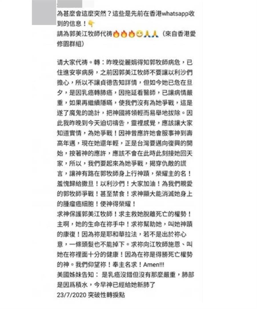 知名基督教牧師郭美江在今早7點09分過世,她的一生致力於「信耶穌檢鑽石」。(香港愛修園群組)