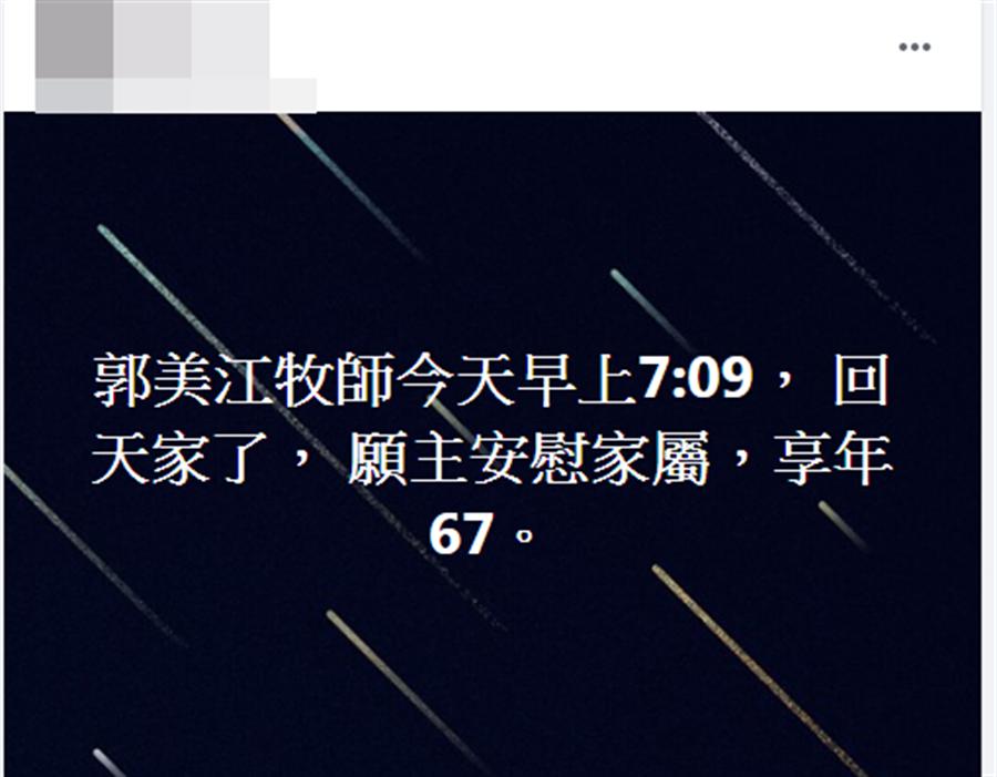 知名基督教牧師郭美江在今早7點09分過世,她的一生致力於「信耶穌檢鑽石」。(臉書工研院基督教團契社團)