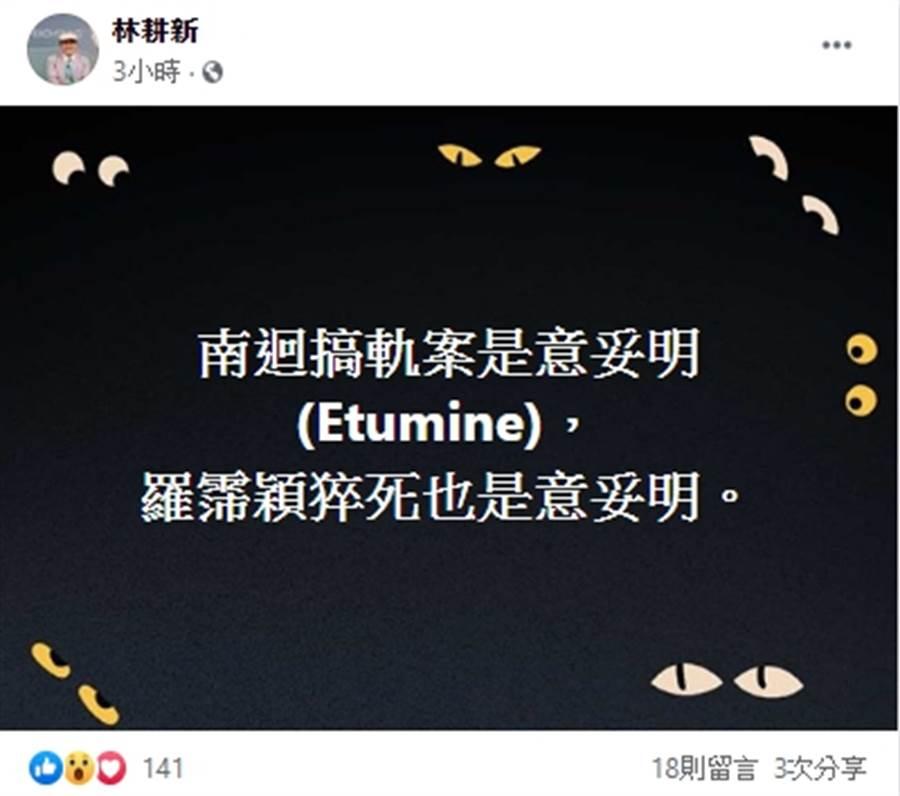 耕心療癒診所院長林耕新有驚人發現。(摘自林耕新臉書)