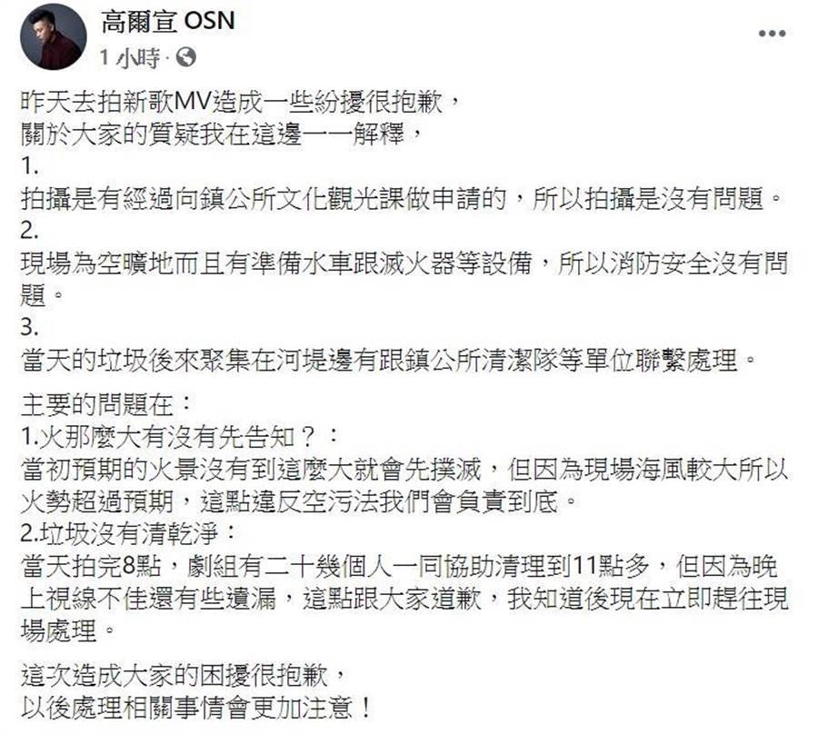 新生代饒舌歌手高爾宣3日到苗栗後龍水尾海邊拍攝MV惹議,4日晚間發文說明當天情形並道歉。(摘自高爾宣臉書)