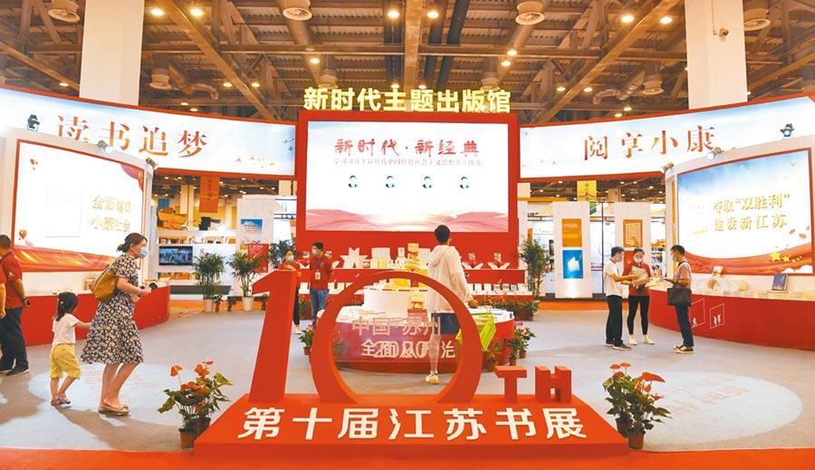 7月27日,為期5天的第十屆江蘇書展在蘇州圓滿落幕。