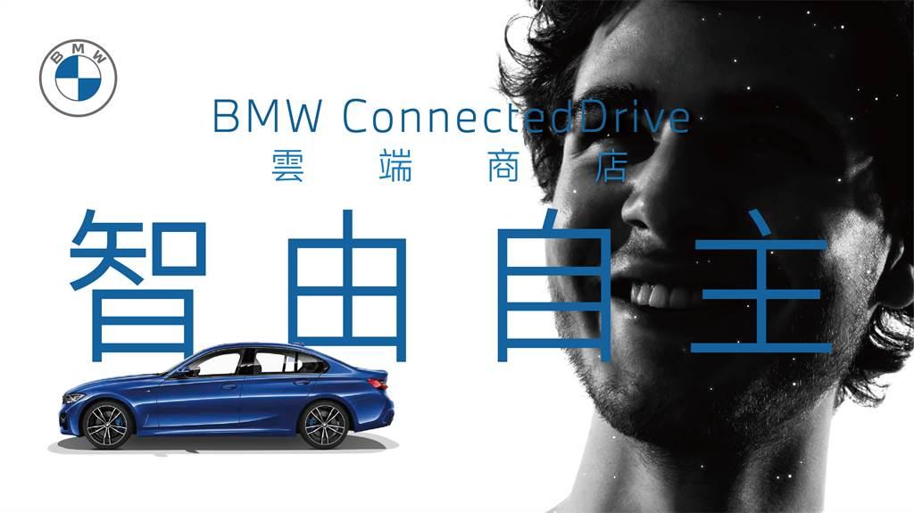 車壇唯一 BMW ConnectedDrive雲端商店上線