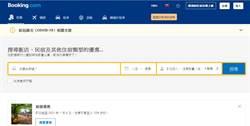 旅遊業慘 訂房網Booking.com計畫全球裁員25%