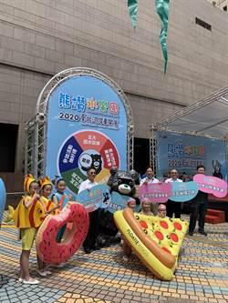 2020台北河岸童樂會「熊讚水樂園」14日登場