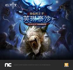 《新天堂II》今日改版,新增血盟狩獵「芙琳泰沙討伐戰」 同步更新多樣內容