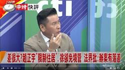 差很大?趙正宇「限制住居」徐卻免境管  法界批:辦案有落差