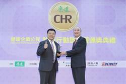 重視員工身心健康 國泰金續獲「CHR健康企業公民」獎