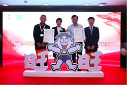 旺旺廣州廠連獲6張BRCGS A級證書 業內罕見