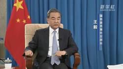 王毅:挑起新冷戰者 必將被釘在歷史恥辱柱