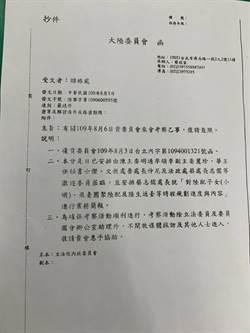 陸委會對立委考察採閉門會議 陳玉珍:言論封閉非民主國家
