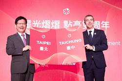 「星光熠熠 點亮雙城」《2020台北|台中米其林》8月見分曉