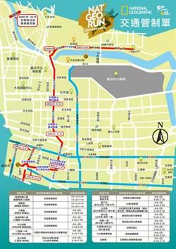 2020國家地理路跑-世界地球日50週年  活動實施交通管制