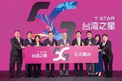 台灣之星5G開台 拚5年稱霸