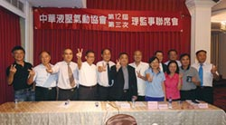 中華液壓協會理監事會 出席踴躍