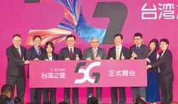 台灣之星5G開台 吃到飽千元有找