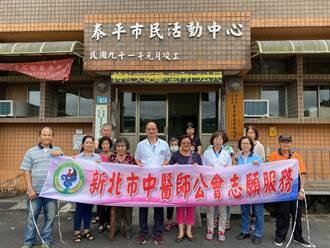 新北中醫師公會到淡蘭古道雙溪段 替偏區部落免費義診