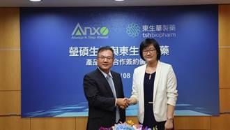 瑩碩、東生華簽署合作協議 攜手進軍海外市場