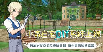 《小森生活》全新自宅DIY系統上線 空中房間登場、打造夢幻花園