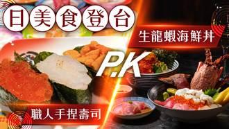 【玩FUN飯】日美食登台!生龍蝦海鮮丼P.K職人手捏壽司