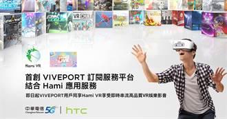 HTC與中華電聯手推動VR娛樂 VIVEPORT整合Hami應用服務
