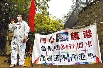 盧文端盼香港泛民 成忠誠反對派