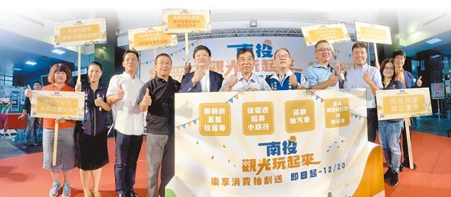搶振興券商機,南投縣推出「觀光玩起來」方案吸引遊客到訪。(廖志晃攝)