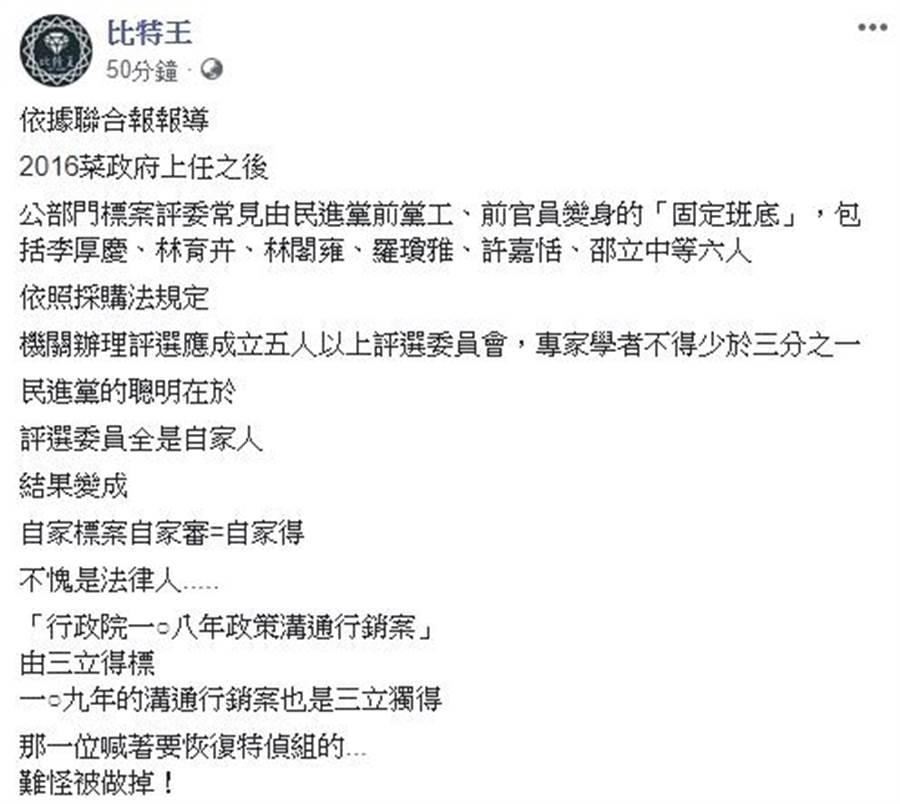 網紅比特王臉書。