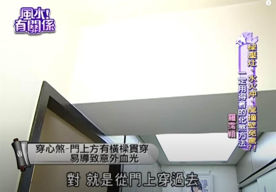 詹惟中指羅霈穎的門上有橫樑,易生血光。(圖/YT@風水!有關係)