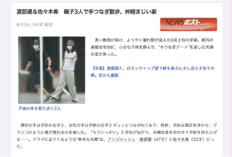 佐佐木希近日被拍到一家三口牽手約會照。(取自日網)