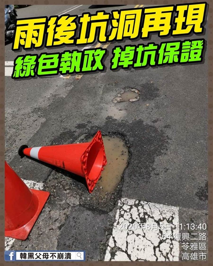 高雄連日大雨,苓雅區復興二路又出現一個坑洞。(翻攝「韓黑父母不崩潰」粉專)