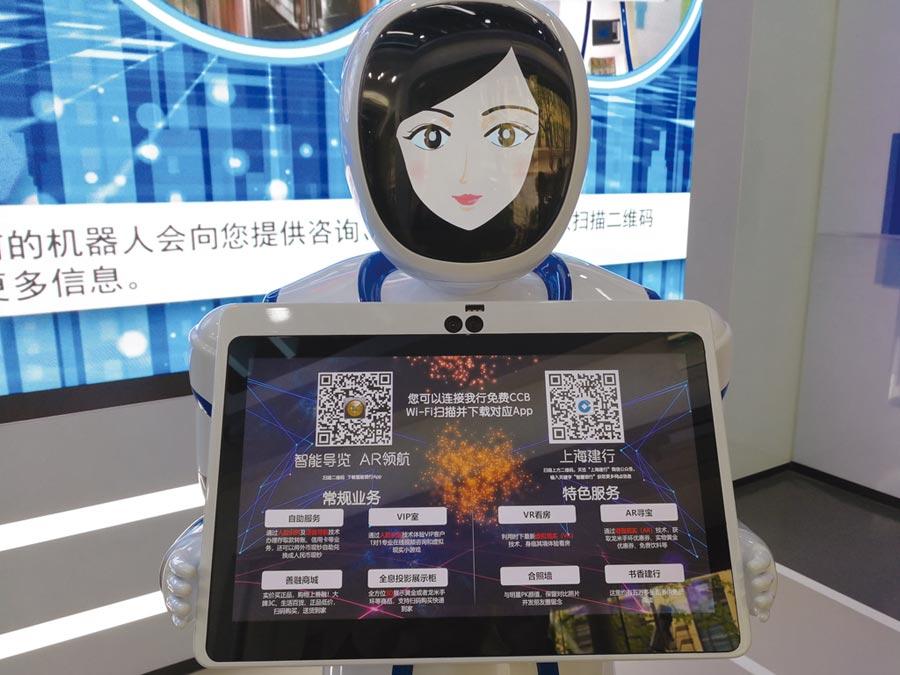善用機器人可以減少銀行櫃檯櫃員的工作,若將機器人教學體驗納入學程,可增加學生的興趣與理解。圖/中新社